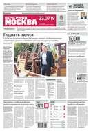 Вечерняя Москва 133-2019