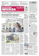 Вечерняя Москва 143-2019