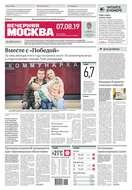 Вечерняя Москва 144-2019
