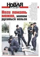 Новая Газета 89-2019
