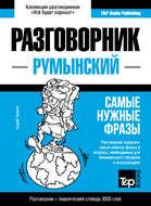Румынский разговорник и тематический словарь 3000 слов
