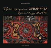 Тайны киргизского орнамента \/ Mysteries of the Kyrgyz Ornament