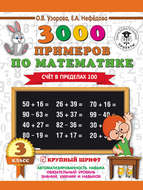 3000 примеров по математике. 3 класс. Счет в пределах 100
