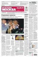 Вечерняя Москва 176-2019