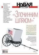 Новая Газета 110-2019