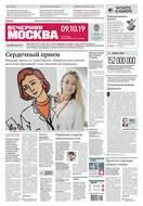 Вечерняя Москва 189-2019