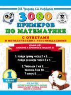 3000 примеров по математике с ответами и методическими рекомендациями. Устный счёт. Сложение и вычитание в пределах 20. 1 класс
