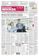 Вечерняя Москва 197-2019