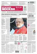 Вечерняя Москва 215-2019