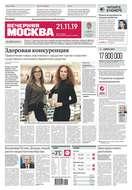 Вечерняя Москва 219-2019