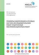 Примеры оформления курсовых научно-исследовательских работ и выпускных квалификационных работ