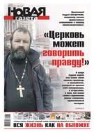Новая Газета 135-2019
