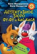 Детективное бюро Фу-Фу и Кис-Киса (сборник)