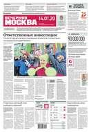 Вечерняя Москва 04-2020