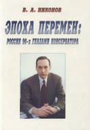Эпоха перемен. Россия 90-х глазами консерватора (сборник)