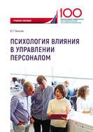 Психология влияния в управлении персоналом