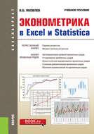Эконометрика в Excel и Statistica