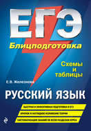 ЕГЭ. Русский язык. Блицподготовка. Схемы и таблицы