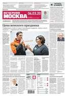Вечерняя Москва 41-2020