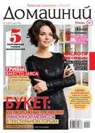 Домашний Журнал 05-2020