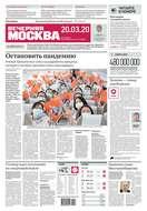 Вечерняя Москва 50-2020