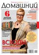 Домашний Журнал 06-2020