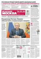 Вечерняя Москва 54-2020