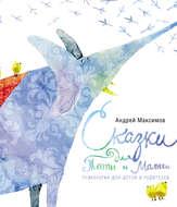 Сказки для Таты и Малюси. Психология для детей и родителей