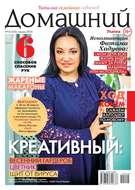 Домашний Журнал 08-2020