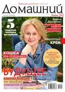 Домашний Журнал 09-2020
