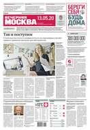 Вечерняя Москва 84-2020