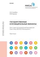 Государственные и муниципальные финансы. Для студентов направлений бакалаврской подготовки 38.03.02 «Менеджмент»