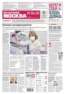 Вечерняя Москва 97-2020