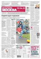 Вечерняя Москва 98-2020