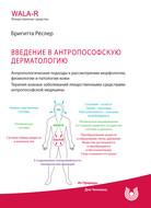 Введение в антропософскую дерматологию. Антропологические подходы к рассмотрению морфологии, физиологии и патологии кожи. Терапия кожных заболеваний средствами антропософской медицины