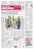 Вечерняя Москва 101-2020