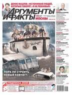 Аргументы и Факты Москва 24-2020