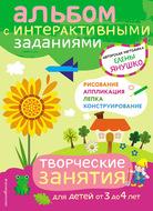 Творческие занятия. Игры и задания для детей от 3 до 4 лет