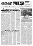 Правда 59-2020