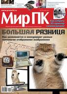 Журнал «Мир ПК» №09\/2013