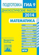 Математика. Подготовка к ГИА в 2014 году. Диагностические работы
