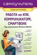 Самоучитель работы на КПК, коммуникаторе, смартфоне под управлением Windows Mobile