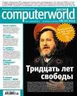 Журнал Computerworld Россия №24\/2013