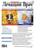 Журнал «Лечащий Врач» №09\/2013
