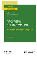 Проблемы социализации: история и современность 2-е изд. Учебное пособие для вузов