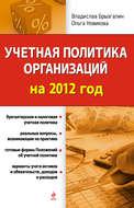 Учетная политика организаций на 2012 год