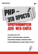 PHP – это просто. Программируем для Web-сайта