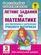 Летние задания по математике для повторения и закрепления учебного материала. 3 класс