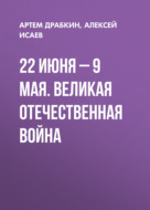 22 июня – 9 мая. Великая Отечественная война