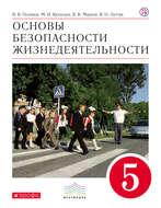 Основы безопасности жизнедеятельности.5 класс